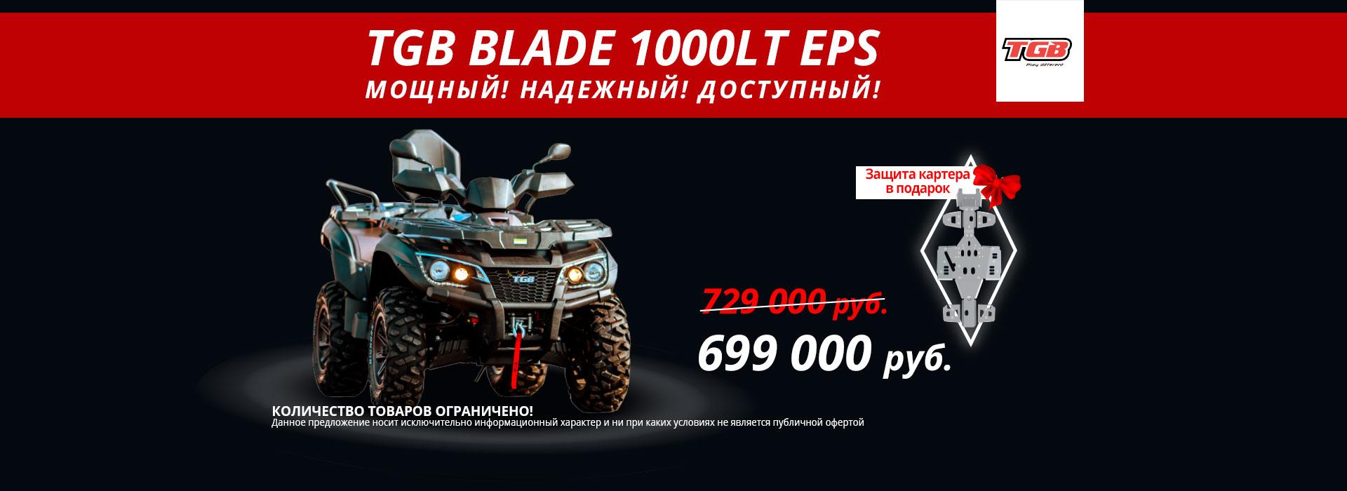 tgb-offers-27